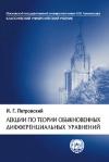 Купить книгу Петровский И. Г. - Лекции по теории обыкновенных дифференциальных уравнений