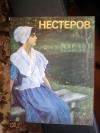 Александра Буевская - Нестеров