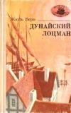 Купить книгу Верн, Ж. - Дунайский лоцман