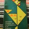 Купить книгу Сост. Уткина Н. Г. - Изучение трудных тем по математике в I -III классах