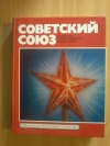 Купить книгу Сост. Голиков В. А. - Советский Союз