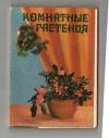 Купить книгу Комплект открыток - Комнатные растения