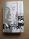 Купить книгу Анастасьев Н. - Владимир Набоков. Одинокий Король