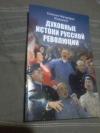 Купить книгу Епископ Митрофан (Баданин) - Духовные истоки русской революции