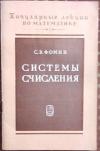 Купить книгу Фомин, С.В. - Системы счисления