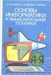 купить книгу Кушниренко и комп. - Основы информатики и вычислительной техники