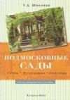 купить книгу Шиканян Т. Д. - Подмосковные сады. Схемы. Фотографии. Описания