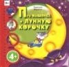 Купить книгу Жданова Е. - Про мышонка и лунную корочку