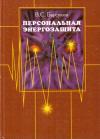 купить книгу В. С. Барсуков - Персональная энергозащита. Средства защиты от вредных излучений и не только