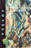 Купить книгу Дэйн Радьяр - Планетаризация сознания. От индивидуального к целому