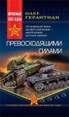 Купить книгу Герантиди, Олег - Превосходящими силами