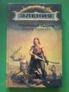 Купить книгу Эддингс Дэвид - Рубиновый рыцарь