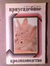 Купить книгу Вагин Е. А.; Зусман Н. С. - Приусадебное кролиководство