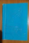Купить книгу Балакшин, Г.Д. - Серебряные струны. Сборник стихов и песен