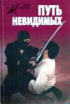 Купить книгу А. М. Горбылев - Путь невидимых. Подлинная история Нин-дзюцу