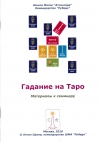 Купить книгу Антон Орлов - Гадание на Таро. Материалы к семинару