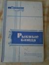 Купить книгу Маслов Л.; Бикке Р.; Рклицкий М. - Рыбные блюда