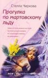 купить книгу Чироква Стелла - Прогулка по мартовскому льду