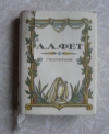 Купить книгу А. Фет - Стихотворения (миниатюрная книга)