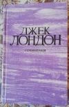 Купить книгу Джек Лондон - Собрание сочинений в 4 томах. Том 2. Морской волк. Зов предков. Белый клык |, Лондон Джек