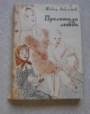Абрамов Ф. А. - Пролетали лебеди (книга для детей)