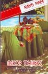 Купить книгу Максимова А. - Декор тканью. Простые и изысканные модели для вашего дома