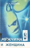Купить книгу Ю. А. Андреев - Мужчина и женщина. Путь человеческий - путь звездный