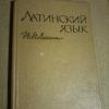 Купить книгу Лемпель Н. М. - Латинский язык