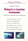 Купить книгу В. Ф. Фролов - Войдите в столетие молодыми. Эндогенная медицина без альтернатив