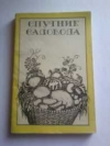 Купить книгу Трушников, Л.Г. - Спутник садовода