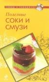 Купить книгу  - Полезные соки и смузи