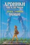 Купить книгу Азимов, А. - Прелюдия к академии