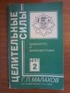 Купить книгу Малахов Г. П. - Биосинтез и биоэнергетика. Том 2