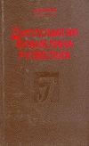 Уткин А. И - Дипломатия Франклина Рузвельта