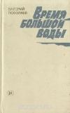 Купить книгу Валерий Поволяев - Время большой воды
