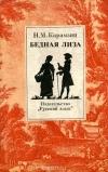 Купить книгу Николай Карамзин - Бедная Лиза / Poor Liza