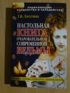 Купить книгу Лагутина Т. В. - Настольная книга очаровательной современной ведьмы