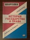 Купить книгу Глазова Е. В., Терехова Л. Н. - Шпаргалка по истории государства и права