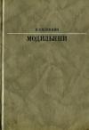 Купить книгу Виленкин, Виталий - Амедео Модильяни