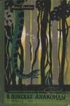 Купить книгу Бломберг, Рольф - В поисках анаконды