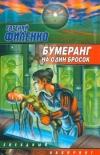 купить книгу Филенко, Евгений - Бумеранг на один бросок