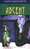 Купить книгу Фил Бейкер - Абсент