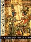 Купить книгу Уоллис Бадж - Египетская книга мертвых (Путешествие души в Царстве мертвых)