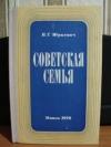 Купить книгу Юркевич, Н.Г. - Советская семья