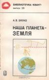 Купить книгу Бялко А. В. - Наша планета - Земля
