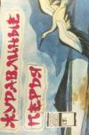 Купить книгу [автор не указан] - Журавлиные перья