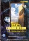 Купить книгу Странник - Врата сновидений (нераспечатанные тайны толтеков)