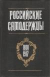 Купить книгу Боханов А. Н., Захарова Л. Г., Мироненко С. В. и др. - Российские самодержцы (1801-1917)