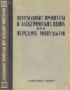 купить книгу С. Cherry, под редакцией А. Я. Брейтбарта - Переходные процессы в электрических цепях при передаче импульсов