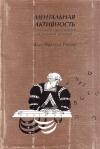 Купить книгу Жан Франсуа Ришар - Ментальная активность. Понимание, рассуждение, нахождение решений